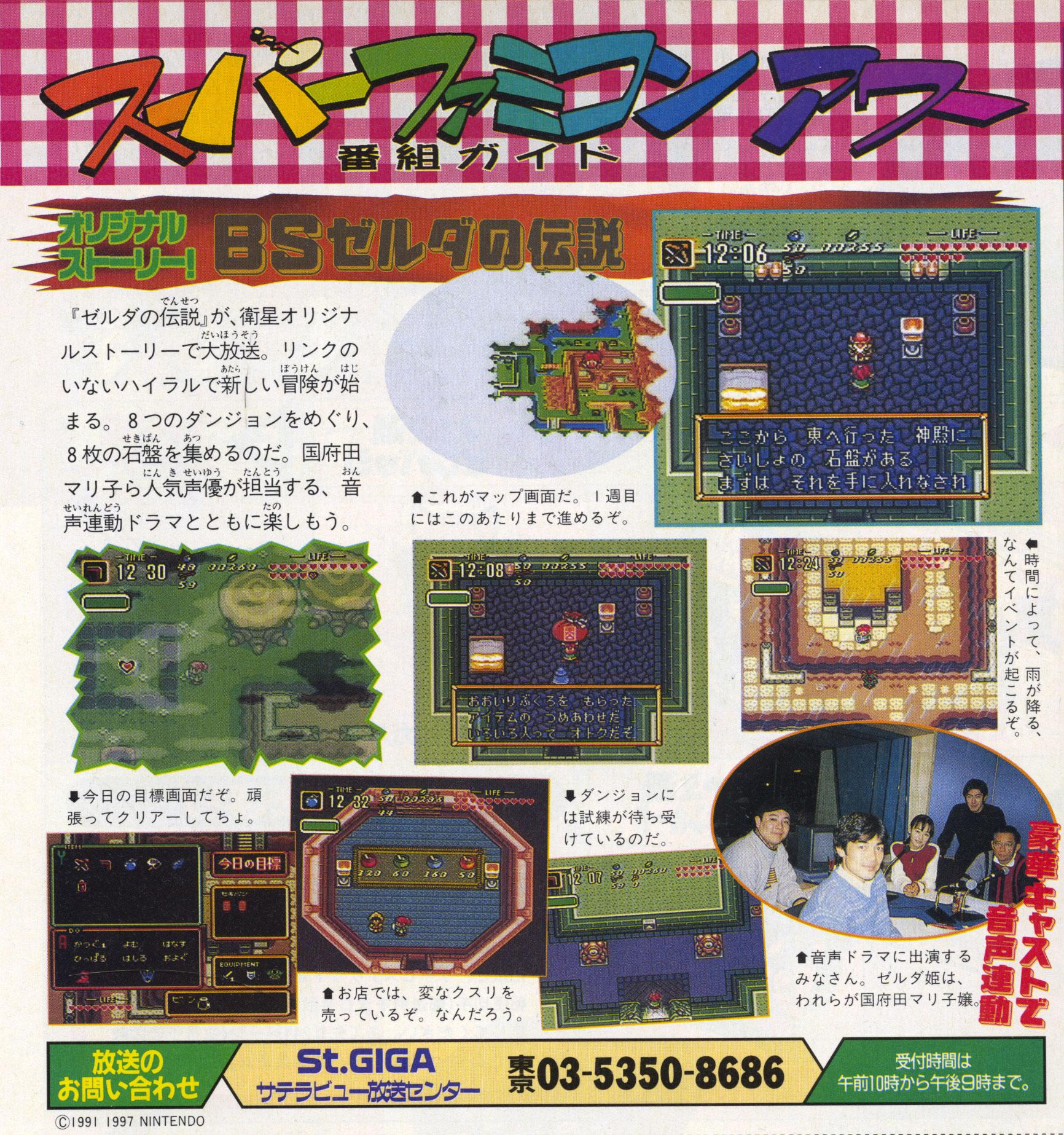 BS Zelda: Inishie no Sekiban article